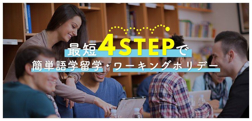 最短4STEPで簡単語学留学・ワーキングホリデー