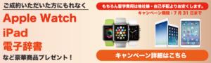 8月31まで!!好評につき、Apple Watchなどがもれなくもらえるキャンペーン継続。
