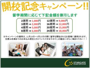 【STARGATE GLOBAL EDUCATION 】 開校記念キャンペーン!!
