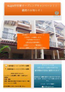 thumbnail of HLCA学校寮オープニングキャンペーン
