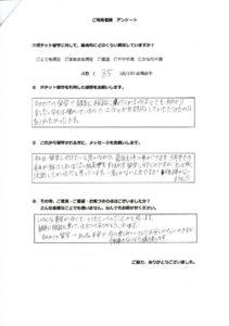 thumbnail of 20180201093930_001山城さえ子2