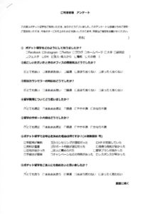 thumbnail of 20180201094142_001大城マコ1