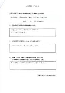 thumbnail of Aki Kinjo Page 2