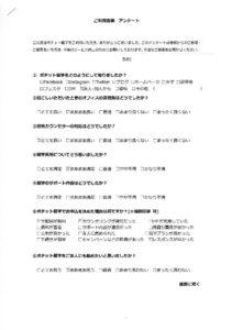thumbnail of Page-1 Amuro Rin