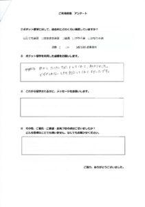 thumbnail of Yamazato Karen Survey.2
