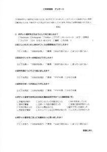 thumbnail of Ikehara Saya 1