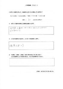 thumbnail of Nakazato Wataru 2