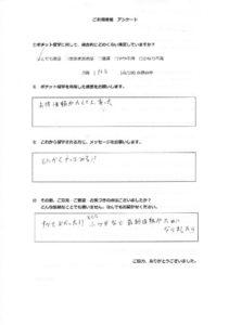 thumbnail of Tokashiki Takuma 2