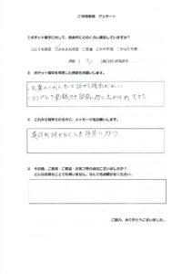 thumbnail of Arakaki Takayuki Page 2