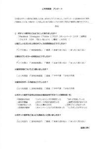 thumbnail of Nakama Moeki Page 1