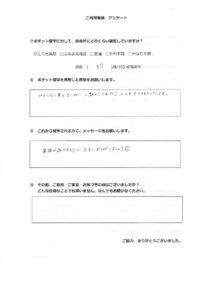 thumbnail of Nakama Moeki Page 2