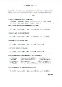 thumbnail of Akamine Honoka 1