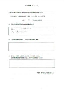 thumbnail of Akamine Honoka 2