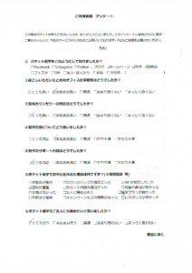 thumbnail of Furukawa Ryo 1