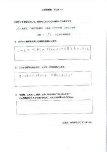 thumbnail of Furukawa Ryo 2