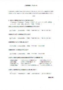 thumbnail of Ireikedamoto Yuuka 1