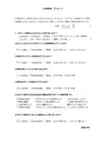 thumbnail of Nozaki Shin page 2
