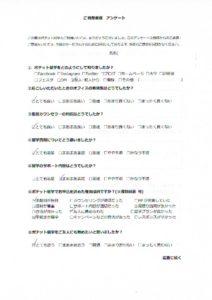 thumbnail of Shiroma Yuka 1