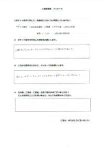 thumbnail of Shiroma Yuka 2