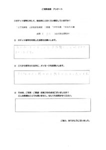 thumbnail of Shirohama Nagisa 2