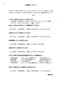 thumbnail of Soken Kizuku 1