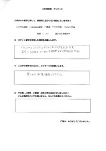 thumbnail of Soken Kizuku 2