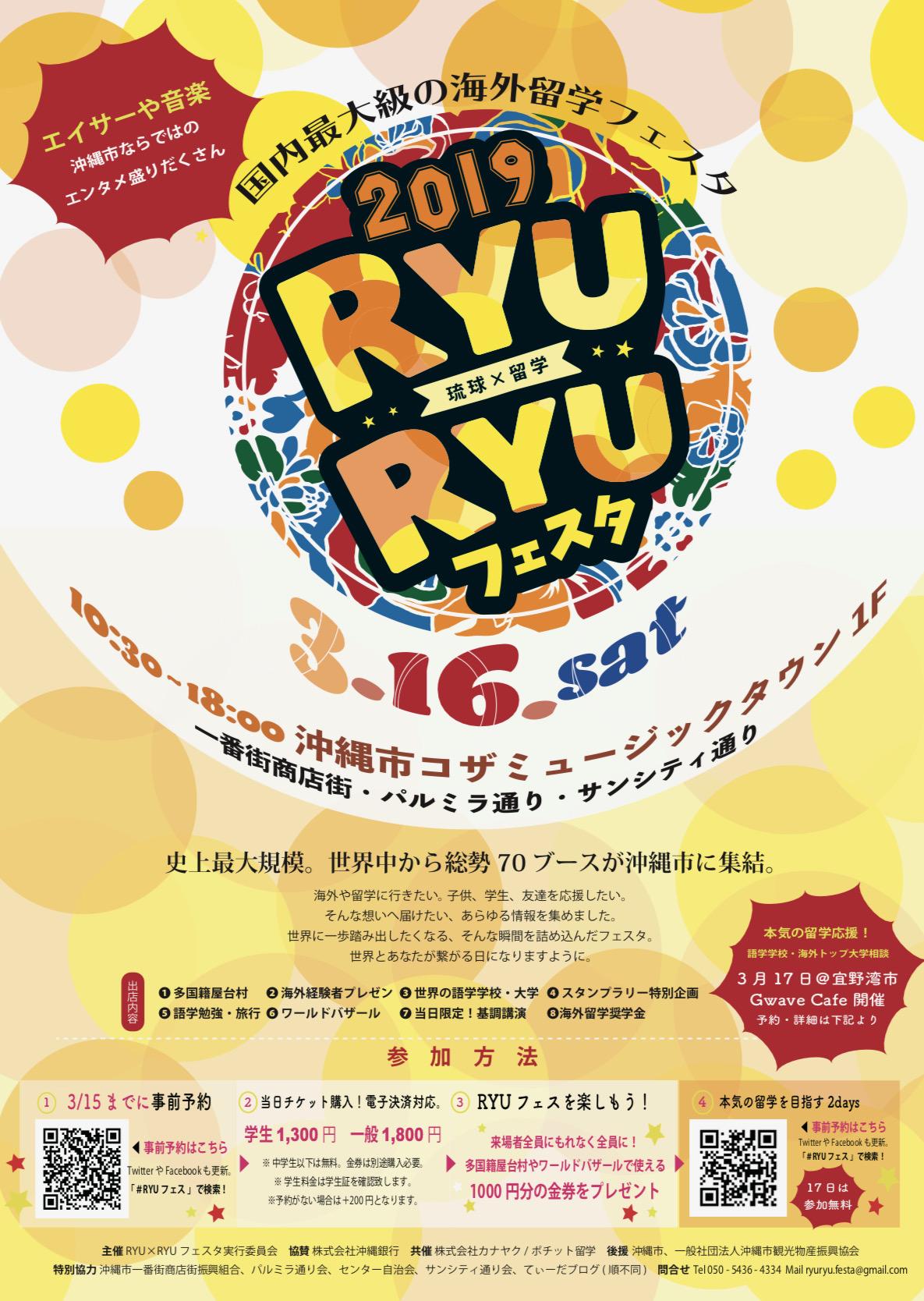 RYU X RYU FESTA 2019 (リューリューフェスタ 2019)開催日決定!!