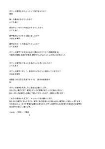 thumbnail of ご利用者様アンケート(回答) 新 城間萌衣