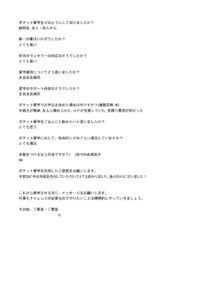 thumbnail of ご利用者様アンケート(回答) 松本育也