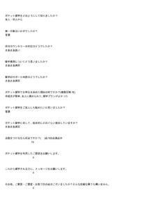 thumbnail of ご利用者様アンケート(回答) (1)_YMami