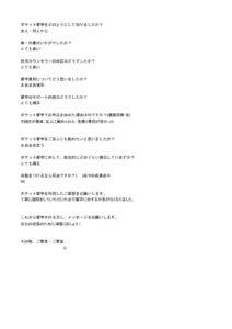 thumbnail of ご利用者様アンケート(回答) MMasatoshi