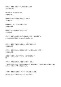 thumbnail of ご利用者様アンケート(回答) ASachiko