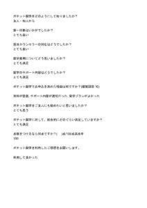 thumbnail of ご利用者様アンケート(回答) TJuna