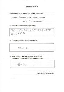 thumbnail of UTasuku2