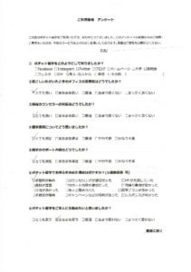 thumbnail of Utasuku1