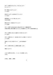 thumbnail of sitsuki