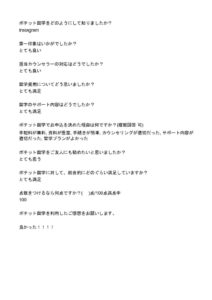thumbnail of ご利用者様アンケート(回答)Shimada Noa