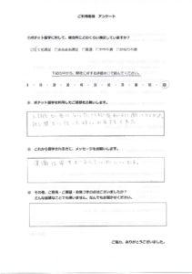 UMasatoshi_2のサムネイル