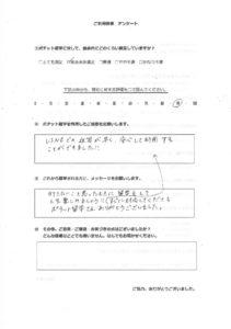 IAtsumi_1のサムネイル