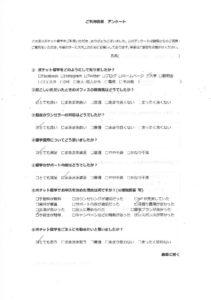 IAtsumi_2のサムネイル