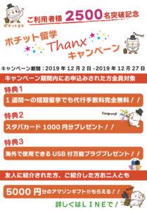 ポチット留学 Thanks キャンペーン開催中!!(※12月27日まで)