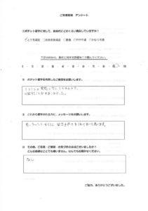 BToshiki_2のサムネイル