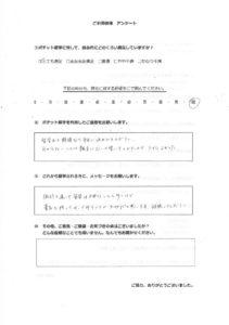HSuzuno_2のサムネイル