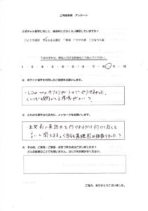 Hsinsuke_2のサムネイル
