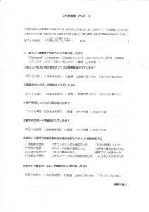 IKiryu_1のサムネイル