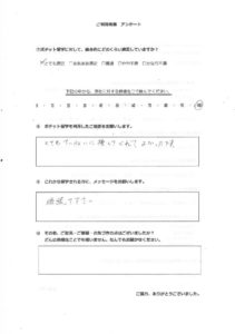 IKiryu_2のサムネイル