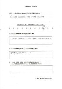 IHinano_2のサムネイル