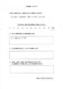 Iyuuri_2のサムネイル